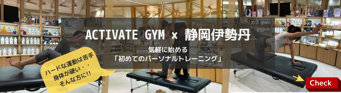 静岡伊勢丹でできるパーソナルトレーニングの様子