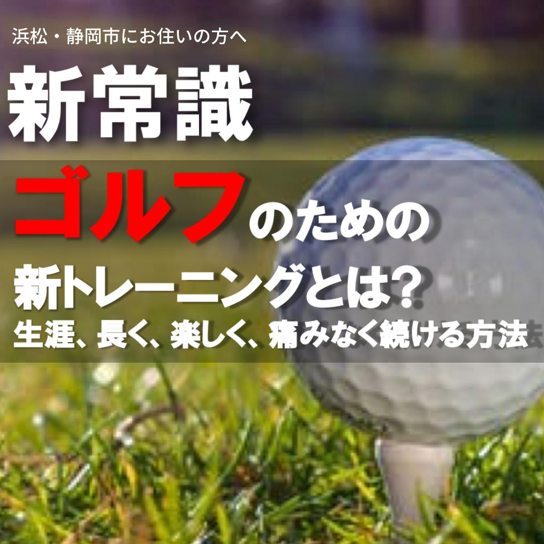 浜松、静岡市にお住いの方へ。ゴルフのための新トレーニングとは?長く楽しく痛みなく続ける方法